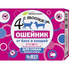 4 с хвостиком БИО Ошейник от блох и клещей для крупных собак 65 см