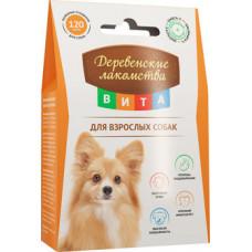 Деревенские лакомства ВИТА для взрослых собак, 120 шт