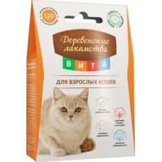 Деревенские лакомства витаминизированные ВИТА для взрослых кошек, 120 шт