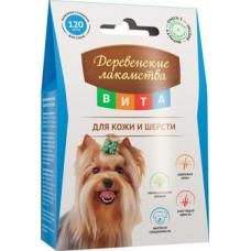 Деревенские лакомства ВИТА для кожи и шерсти собак, 120 шт