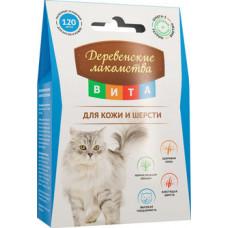Деревенские лакомства витаминизированные ВИТА для кожи и шерсти кошек, 120 шт