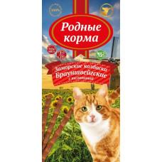 Родные корма Лакомство для кошек Заморские колбаски Брауншвейгские с Телятиной, 3 шт* 5 г