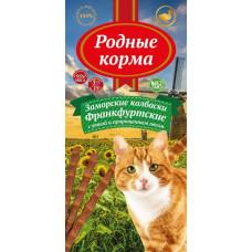 Родные корма Лакомство для кошек Заморские колбаски Франкфуртские с уткой и пророщенным овсом, 3 шт
