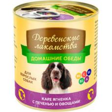 Домашние обеды для собак Каре ягненка с печенью и овощами, 240 гр