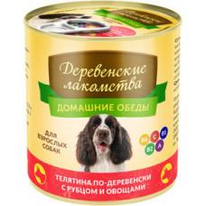 Домашние обеды для собак Телятина по-деревенски с рубцом и овощами, 240 гр