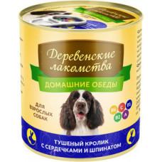 Домашние обеды для собак Тушеный кролик с сердечками и шпинатом, 240 гр