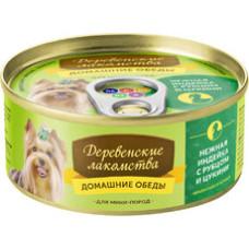 Домашние обеды для собак мини-пород Нежная индейка с рубцом цукини, 100 гр
