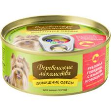 Домашние обеды для собак мини-пород Рубленая говядина с языком и овощами, 100 гр