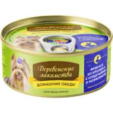 Домашние обеды для собак мини-пород Фрикасе из кролика с сердечками и морковкой, 100 гр