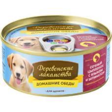 Домашние обеды для щенков Сочный цыпленок с языком и шпинатом, 100 гр