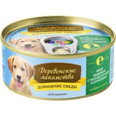 Домашние обеды для щенков Филе индейки с желудочками и отрубями, 100 гр