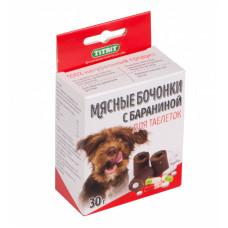 TiTBiT Лакомство Бочонки мясные с бараниной, для таблеток, 30 г
