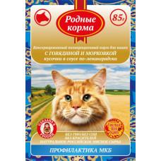 Родные корма Корм консерв. для кошек с Говядиной и морковкой в соусе по-ленинградски, проф МКБ, 85 г