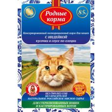 Родные корма Корм кон для стерилиз. кошек и кастр. котов с Индейкой, кусочки в соусе по-елецки, 85 г