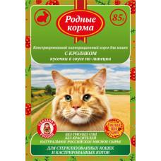 Родные корма Корм кон для стерилиз. кошек и кастр котов с Кроликом, кусочки в соусе по-липецки, 85 г