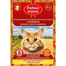 Родные корма Корм кон для кошек с чувств пищеварением с Ягненком, кусочки в соусе по-крымски, 85 г