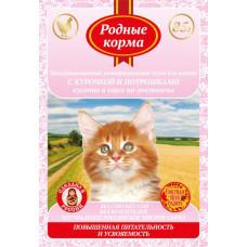 Родные корма Корм повыш питательности для КОТЯТ с курочкой и потрошками, в соусе по-ростовски, 85 г