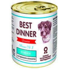 Best Dinner Меню №1 Белая линейка Корм конс. для щенков и юниоров с ягненком, 340г
