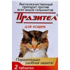 Празител Антигельметик для кошек 2 таб