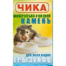 Чика - Минерально-солевой камень для всех видов грызунов