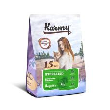 Karmy Корм Стерилайзд для стерилиз. кошек и кастрир. котов, с Индейкой, 1,5 кг