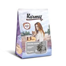 Karmy Корм для взрослых кошек породы Мэйн Кун, 1,5 кг
