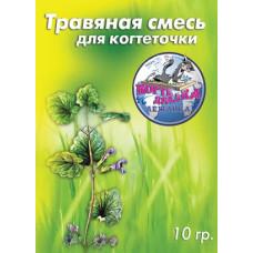 Травяная смесь для когтеточки 10 гр