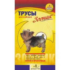 ЗООНИК Трусы гигиенические для собак №0 20-24 см