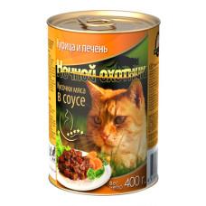 Ночной охотник Корм для кошек Мясные кусочки в соусе Курица и Печень, 400 г