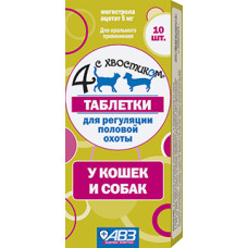 4 с хвостиком Таблетки для регуляции половой охоты для кошек и собак