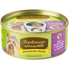 Домашние обеды для собак мини-пород Рагу из ягненка с печенью и тыквой, 100 гр