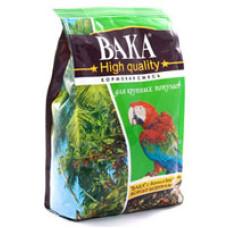 Вака High Quality корм для крупных  попугаев 500 г