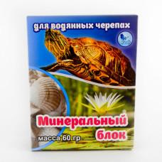 Аквакулинар Минеральный блок для водяных  черепах, 60 г