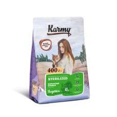Karmy Корм Стерилайзд для стерилиз. кошек и кастрир. котов, с Индейкой, 400 г