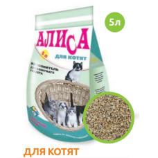 Алиса Наполнитель впитывающий для туалетов для котят 4,6 л